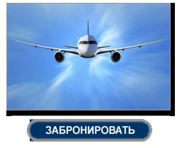 Бронирование авиабилетов, билетов на самолет