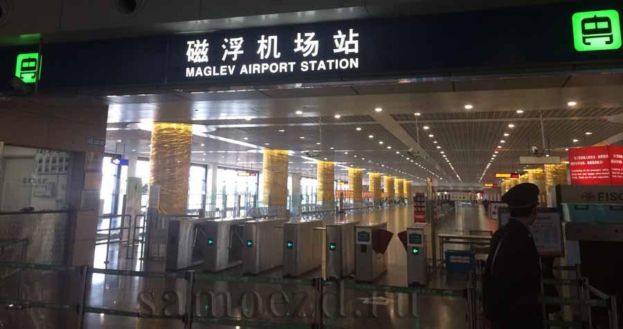 Станция Маглев в Шанхае