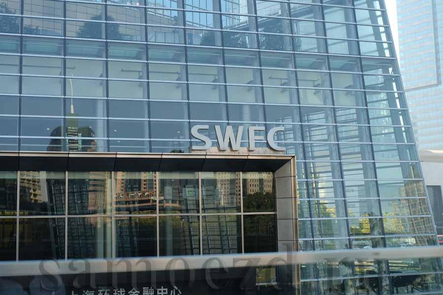 SWFC  Шанхайский всемирный финансовый центр